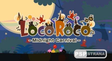 LocoRoco Midnight Carnival [Игры для PSP]