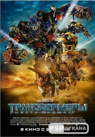 Трансформеры: Месть падших (BDRip) [Фильмы для PSP]