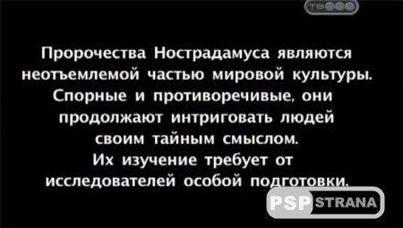 Нострадамус: 2012 / Nostradamus: 2012 [BDRip] [Фильмы для PSP]