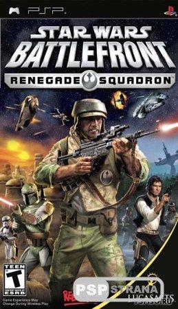 Star Wars: Battlefront - Renegade Squadron [Игры для PSP]