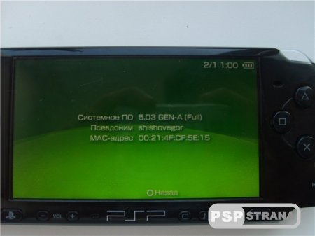 Custom Firmware 5.03GEN для HEN-B (PSP-3000) [Прошивки для PSP]