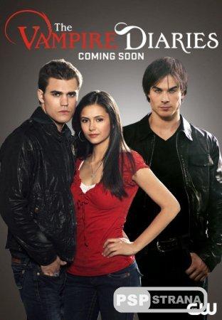 Дневники вампира / The Vampire Diaries (1 сезон, 2009) HDTVRip [Сериалы для PSP]