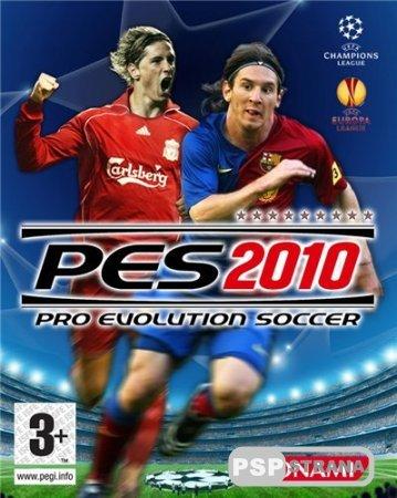 Pro Evolution Soccer 2010 [RUS] [FULL] [PSP ISO Игры]