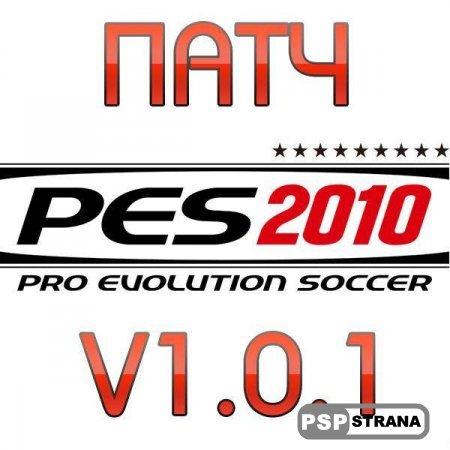 Patch v.0.1 PES 2010 [Патчи к Играм для PSP]