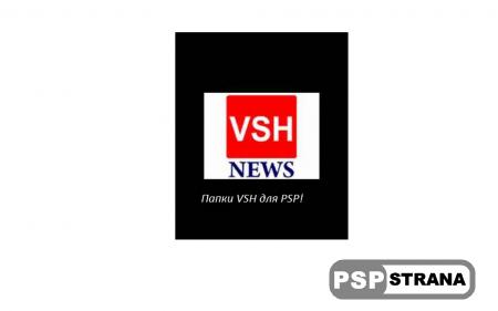 Папки VSH для PSP!
