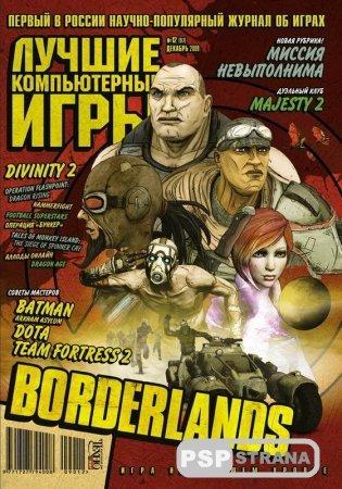 Лучшие Компьютерные Игры №12 [декабрь 2009] [Книги и журналы для PSP]