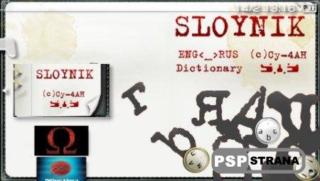 Sloynik - англо-русский и наоборот переводчик [Программа для PSP]