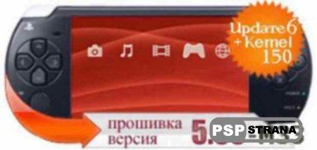 Custom Firmware 5.00 M33-6+kernel 1,5 [Прошивки PSP]