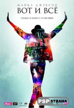 Майкл Джексон: Вот и всё (DVDRip) [Фильмы для PSP]