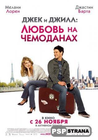 Джек и Джилл: Любовь на чемоданах [DVDRip] [Фильмы для PSP]
