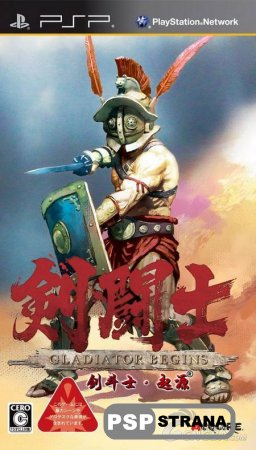 Kentoushi Gladiator Begins [JPN] [DEMO] [Игры для PSP]