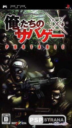 Oretachi no Survival Game Portable [Игры для PSP]