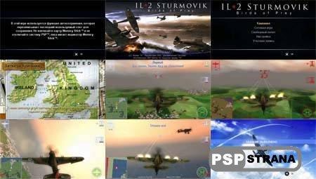 IL-2 Sturmovik: Birds of Prey [RUS] [Игры для PSP]