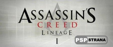 Кредо Убийцы: Происхождение / Assassin's Creed: Lineage [2009] [Кино для PSP] [Хит только от PSPstrana.ru]