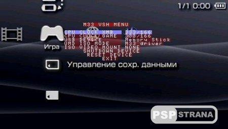 5.00 M33-8 на PSP 3000 [Прошивки для PSP]