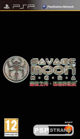 Savage Moon: The Hera Campaign [RUS] [Игры для PSP]