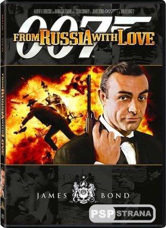 Джеймс Бонд 007. Из России с любовью (1963)