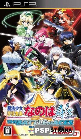 Хит: Mahou Shoujo Lyrical Nanoha AS [FULL] [Игры для PSP]