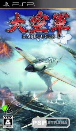 Daikuugun (2009/PSP/JAP)