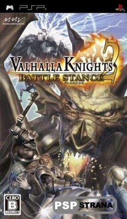 Valhalla Knights 2: Battle Stance