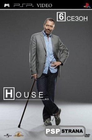Доктор Хаус [13 серия] [6 Сезон][Сериалы для PSP]