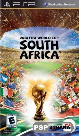 2010 FIFA World Cup: South Africa [RUS/ENG] [FULL] [Игры для PSP]