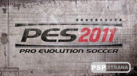 Осенью выйдет PES 2011