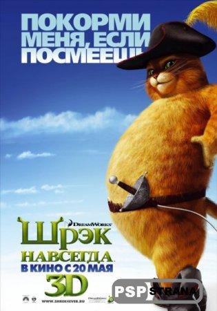 Шрэк навсегда / Shrek Forever After [Мультфильм для PSP]