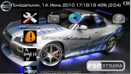 Nissan Skyline V2 (ptf тема для PSP)