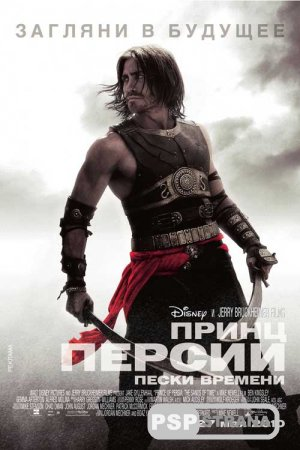 Принц Персии: Пески времени / Prince of Persia: The Sands of Time [Фильм для PSP]