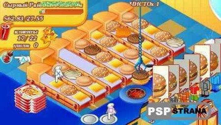 Stand O'Food [MINI PSP игра] [Rus]