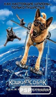 Кошки против собак: Месть Китти Галор (CAMRip) [2010]