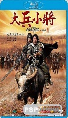 Большой солдат / Da bing xiao jiang (HDRip) [2010]