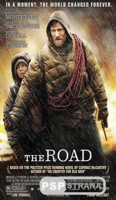 Дорога/The Road [Фильмы для PSP]