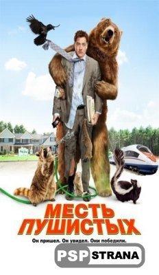 Месть пушистых / Furry Vengeance (DVDRip) [2010]