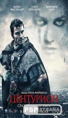 Центурион / Centurion (2010) [DVDrip]