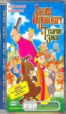 Алёша Попович и Тугарин Змей (DVDRip) [Мультфильмы для PSP]