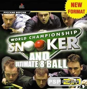 Ultimate 8 Ball & World Championship Snooker [FULL][RUS]