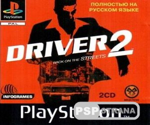 Driver 2 [PSX][RUS]