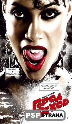 Город грехов/Sin City (2008) [HDRip]