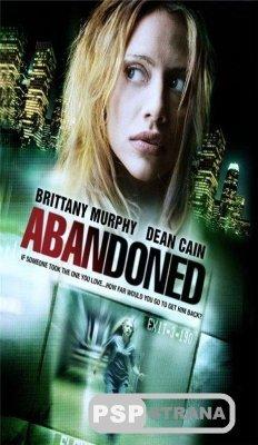 Безудержная / Abandoned (HDRip) [2010]
