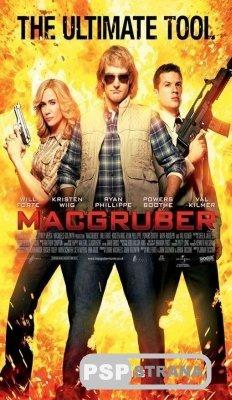 СуперМакГрубер / MacGruber (BDRip) [2010]