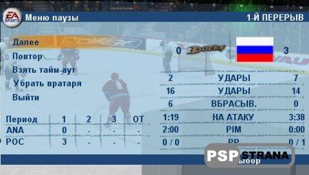 NHL 07 (PSP/RUS)