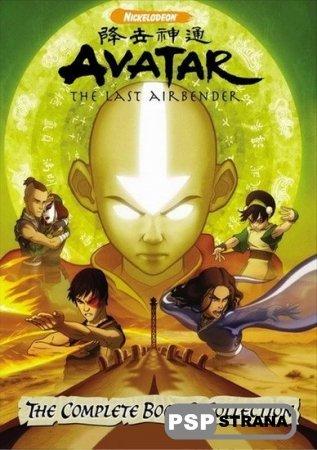 Аватар: Легенда об Аанге (Книга 2: Земля 20 серий) (2007/DVDRip)(MP4/PSP)