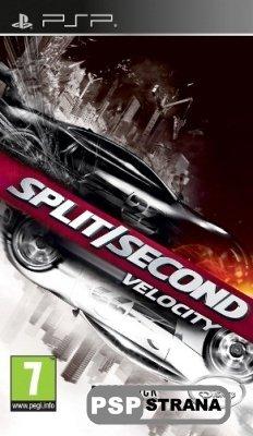 Split/Second [FULL] [Rus+Eng] [Work]