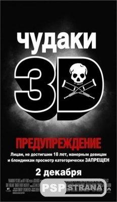 Чудаки 3 / Jackass 3 (2010) [CAMRip]