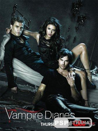 Дневники вампира [2 сезон] [1-22 серии] [Сериалы для PSP]
