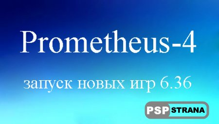 CFW Prometheus-4 с возможностью запуска новых игр 6.36 [5.50 / 5.03 / 5.00]