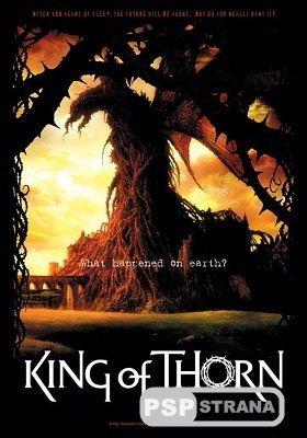 Король Терний / King of Thorn(BDRip)[2009]