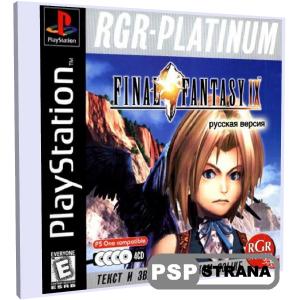 Final Fantasy IX (PSX/RUS)